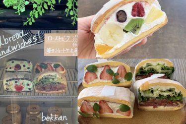 【埼玉・宮原】カフェbekkanがクラウドブレッドのサンドイッチ屋にリニューアルオープン!