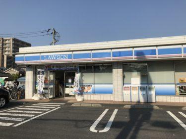 【4/30閉店】ローソン日進町三丁目店