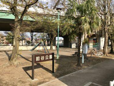 【前谷公園|さいたま市北区】今羽駅近くのやや広い高架下の公園