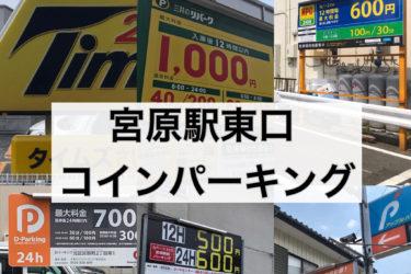 【宮原駅前 東口】徒歩3分の「コインパーキング」最安値ランキング