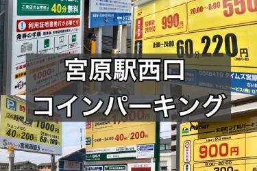 【宮原駅前 西口】徒歩2分圏内の「コインパーキング」最安値まとめ