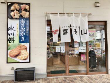 【埼玉土産に】喜多山製菓のおせんべいとおかきが食べたら止まらない