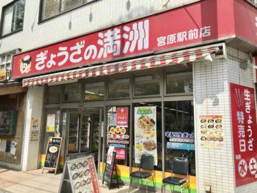 【今だけ】ぎょうざの満州「毎日特売日」セールが5/31までだから急げ!
