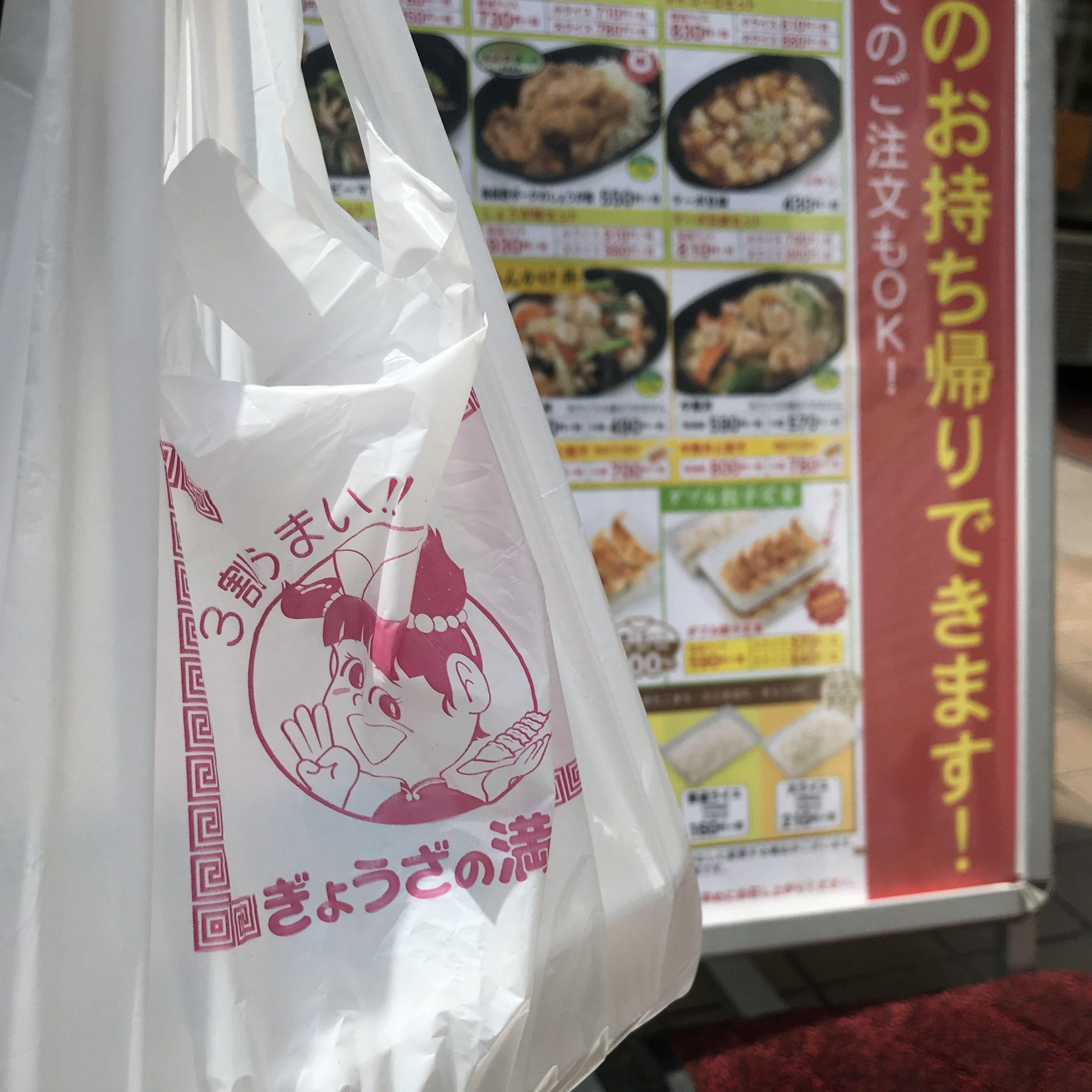 日 特売 満州 餃子