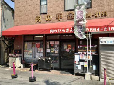 【肉の平金|さいたま市 大宮公園駅】安くて激ウマなお弁当が買えるお肉屋さん