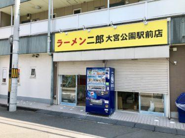 【ラーメン二郎 大宮公園駅前店】6/5オープン!車で行く人用の駐車場地図あり!