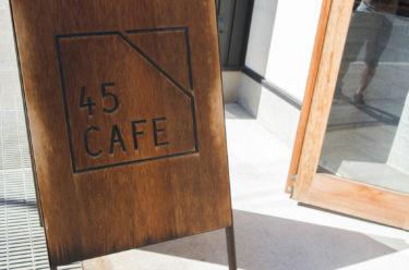 加茂宮のカフェ「45CAFE(フォーファイブカフェ)」の美味しいコーヒーに癒される