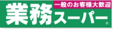 さいたま市見沼区に「業務スーパー 東新井店」が12月中旬オープン