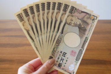 【さいたま市】特別定額給付金の給付開始日について
