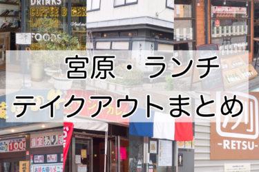 【宮原 テイクアウト】ランチのおすすめ・まとめ27選
