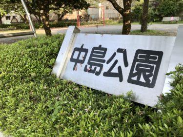 【中島公園|さいたま市北区】加茂宮・ステラタウンに近い公園