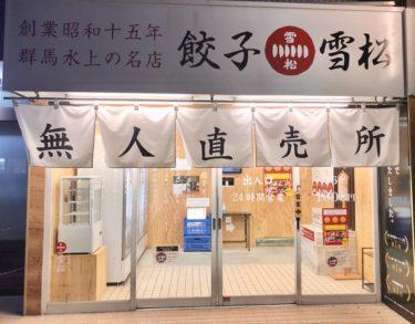 【まさかの無人販売】3冠達成の「餃子の雪松」を食べてみた!