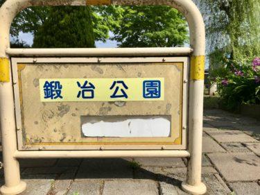 【鍛治公園|さいたま市北区】宮原町と奈良町の境にある住宅街の公園