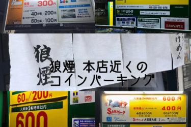 【狼煙本店】最寄り駐車場(コインパーキング)4選!場所と最安値を徹底比較!