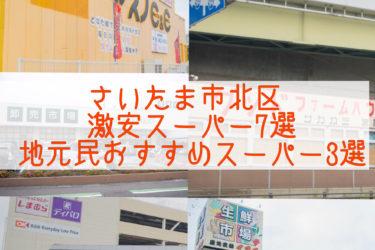【さいたま市北区】激安スーパー7選+地元民おすすめのスーパー4選