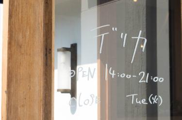 【デリカ|大宮】埼玉県産にこだわった小さな料理屋のテイクアウトに感激
