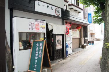 宮原のラーメン屋「Noodle Studio SYU 周」でテイクアウト!生姜香る濃厚なつけ麺をいただく