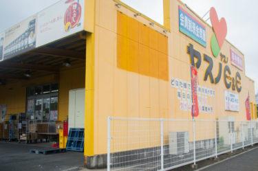 【安い】ヤスノC&C 大宮店は大宮市場近くにある、50年以上続く業務スーパー的な食品卸問屋