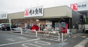 【角上魚類 大宮店(宮原)】コスパ抜群!新鮮な寿司・魚介類が、海なし県の埼玉でも買える理由