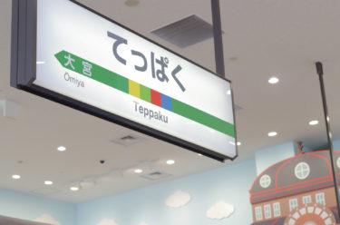 「鉄道博物館」6月10日(水)より営業再開!