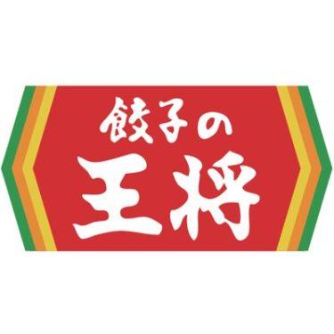 【開店】餃子の王将 大宮三橋店が6月11日にオープン!