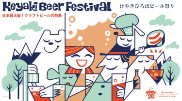 【開催中止】さいたま新都心の「2020けやきひろば秋のビール祭り」が春に続いて中止に