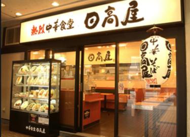 【開店】日高屋系列の「炒爆中華食堂真心 大宮大成店」が7月9日にリニューアルオープン