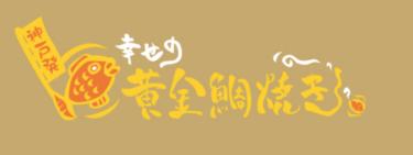 【閉店】ステラタウン1階のたい焼き屋さん「幸せの黄金鯛焼き」が8/20に閉店
