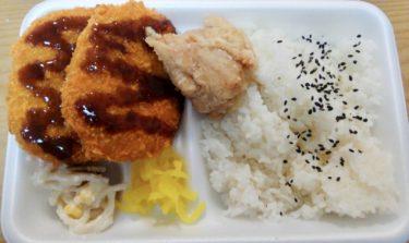 【日本一うまい】大宮・宮原の「アゲラー本舗からあげ屋 」で250円のお弁当をテイクアウト!