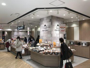 大宮マルイのお弁当・お惣菜屋「むすんでひらいて」が閉店