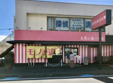 高級食パン専門店『モノが違う』オープン1周年!先着限定・記念品で○○がもらえる!