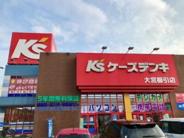 【閉店】20年の営業に幕「ケーズデンキ大宮櫛引店」が8/30に閉店。8月中旬以降は閉店セールも!?