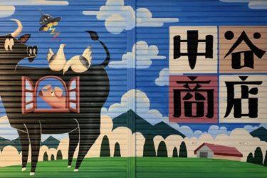 【新鮮なお肉】さいたま・見沼区に「中谷商店 牛豚内臓卸問屋」が9月2日にオープン!