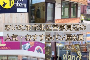 【さいたま市北区】宮原パン屋さんおすすめ8選!人気店から隠れた老舗ベーカリーまで紹介