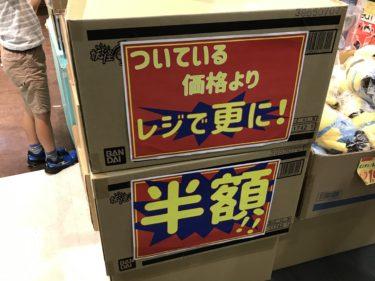 【閉店】ステラタウン「おもちゃ屋さんの倉庫」が閉店半額セール開催中!