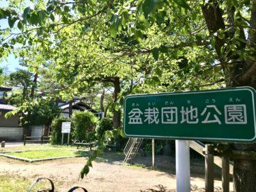 【盆栽団地公園|さいたま市北区】大宮盆栽村にある小さな公園