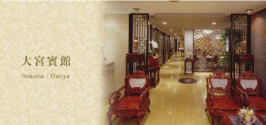 銀座アスター大宮賓館が9月30日に閉店。42年間の歴史に幕