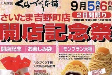 【開店記念セール開催】さいたま市北区に「くらづくり本舗さいたま吉野町店」が9月5日にオープン!