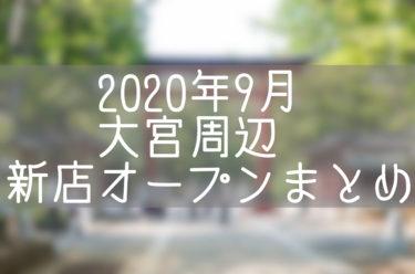 さいたま市大宮周辺(北区・西区・見沼区)2020年9月にオープンするお店まとめ