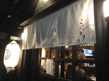 【宮原 こんぺいとう】大衆居酒屋が駅西口に9月15日オープン!