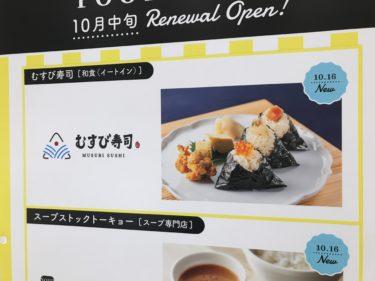 関東初出店!むすび寿司 ルミネ大宮店が10月16日にニューオープン!
