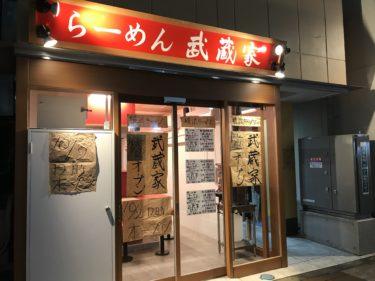 大宮に「武蔵家」が10月2日オープン!横浜家系ラーメンの人気店!場所は階段降りて20秒の好立地