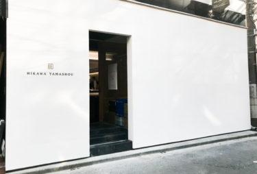 大宮駅東口に創作フレンチ「氷川山正」が11月27日にオープン!大宮「基」大宮市場「いさば寿司」の系列店