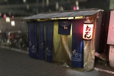 大宮のおでん屋台「ゆたか」が2020年12/30に閉店。