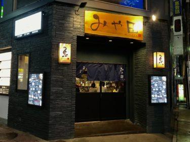 大宮に焼き鳥・串焼き「みや田」が2020年11月にオープン!