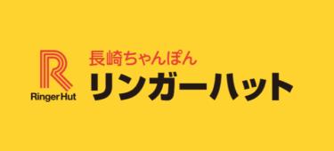 「長崎ちゃんぽん リンガーハット 大宮駅東口店」が9月15日に閉店