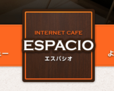 【東大宮】マンガ喫茶、ネットカフェ「エスパシオ東大宮店」が9月16日に閉店