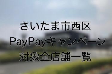 【さいたま市西区】PayPay(ペイペイ)20%還元キャンペーン対象全店舗一覧