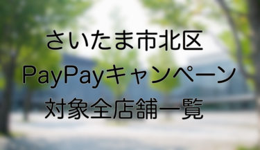 【さいたま市北区】PayPay(ペイペイ)20%還元キャンペーン対象全店舗一覧