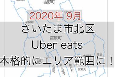【ついに】さいたま市北区もUber Eats(ウーバーイーツ)のエリア範囲内に!